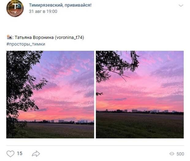 Фото дня: ванильные закаты над Тимирязевскими полями