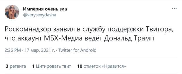 Фото №8 - Лучшие шутки про блокировку «Твиттера»