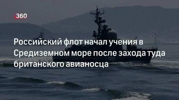 Российский флот начал учения в Средиземном море после захода туда британского авианосца