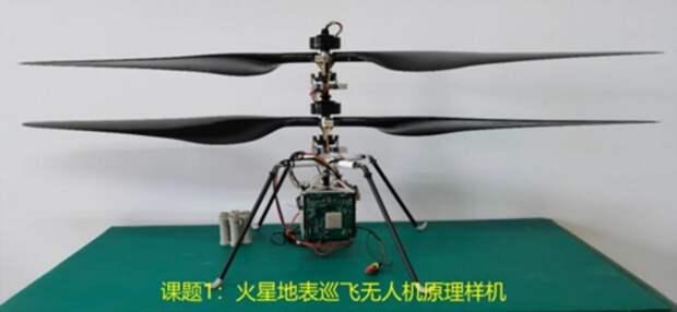 Китай показал прототип своего марсианского дрона