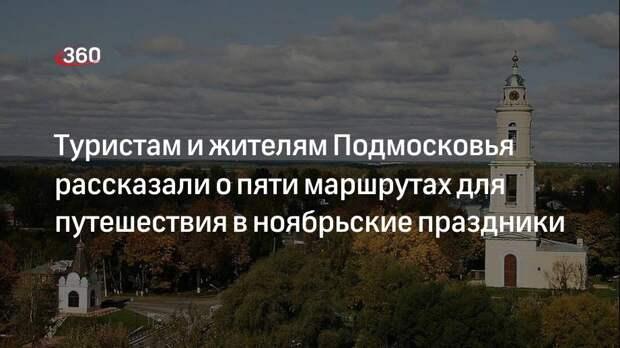 Власти Подмосковья предложили россиянам пять туристических маршрутов