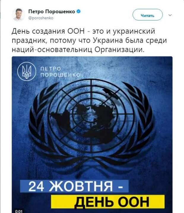 Фото: PrtSc twitter.com/poroshenko