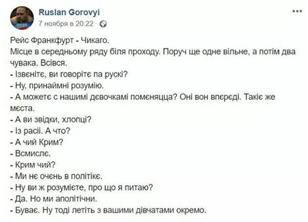 Украинский журналист пристал к россиянам с вопросом о принадлежности Крыма