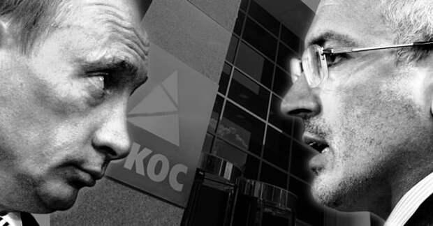 Путин и Ходорковский, ЮКОС