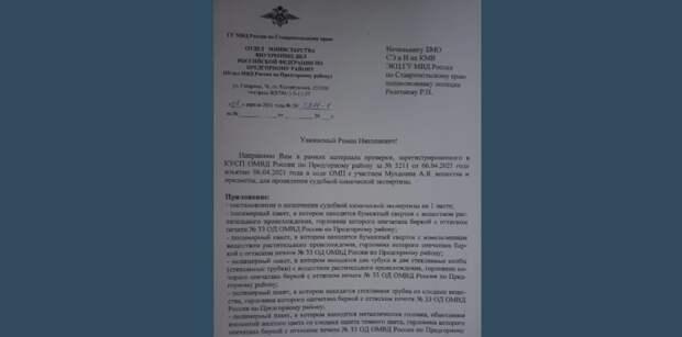 В машине сына депутата на Ставрополье нашли наркотики