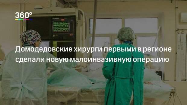 Домодедовские хирурги первыми в регионе сделали новую малоинвазивную операцию