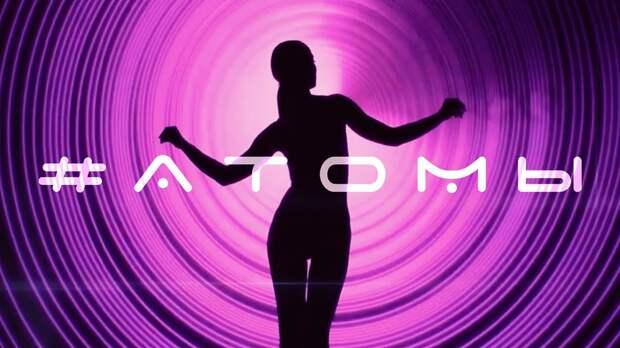 Атомы, космос, любовь: Ольга Бузова поделилась новым клипом