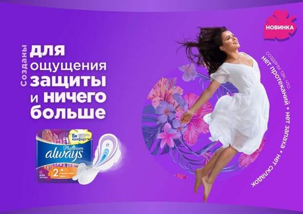 Мила Сивацкая стала новым амбассадором бренда Always и лицом рекламной кампании Always Platinum