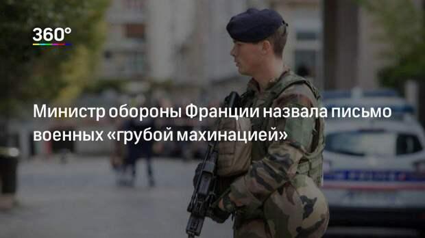 Министр обороны Франции назвала письмо военных «грубой махинацией»