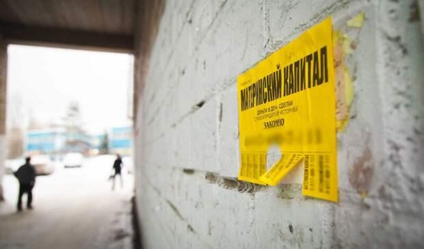 Вице-премьер Голикова предложила новые возможности использования маткапитала в РФ