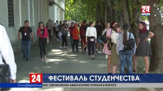 В Симферополе прошёл первый студенческий фестиваль #CFUFEST
