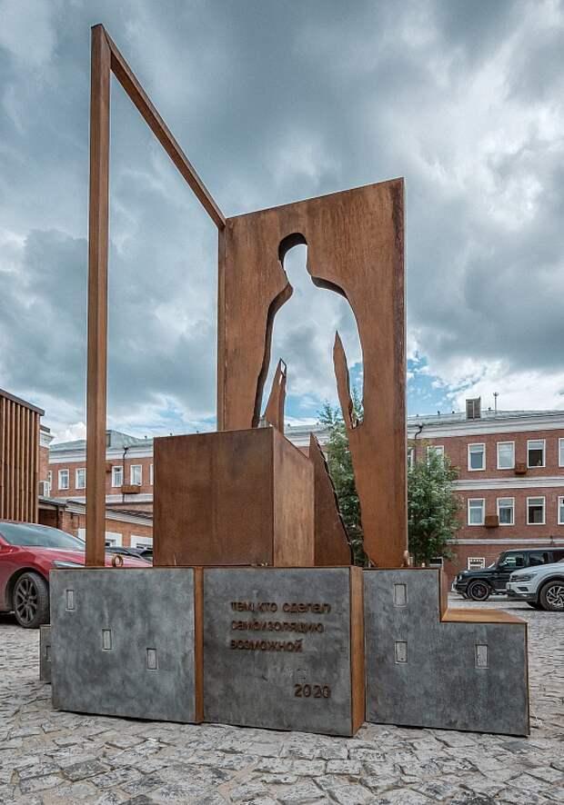Памятник курьеру