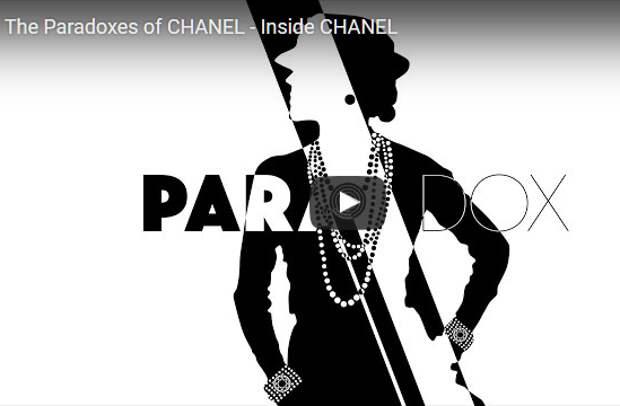 Парадоксы CHANEL