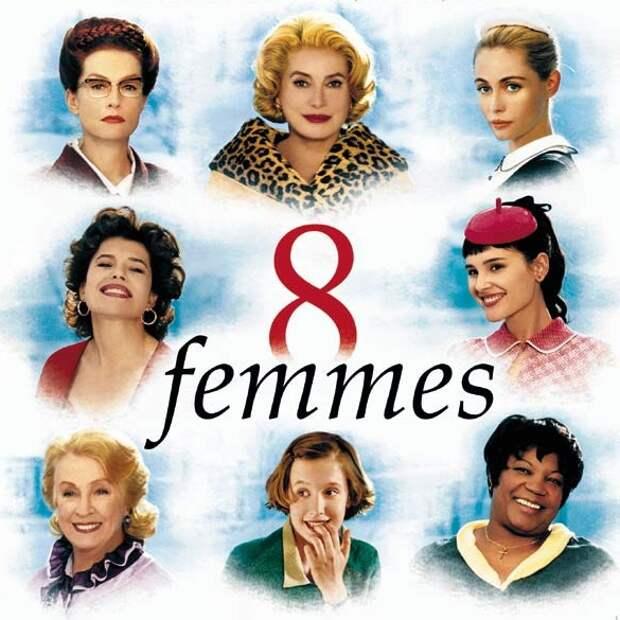 Картинки по запросу 8 femmes
