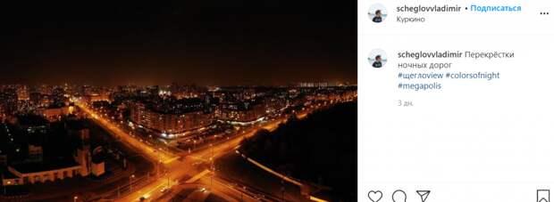 Фото дня: огни ночного Куркина