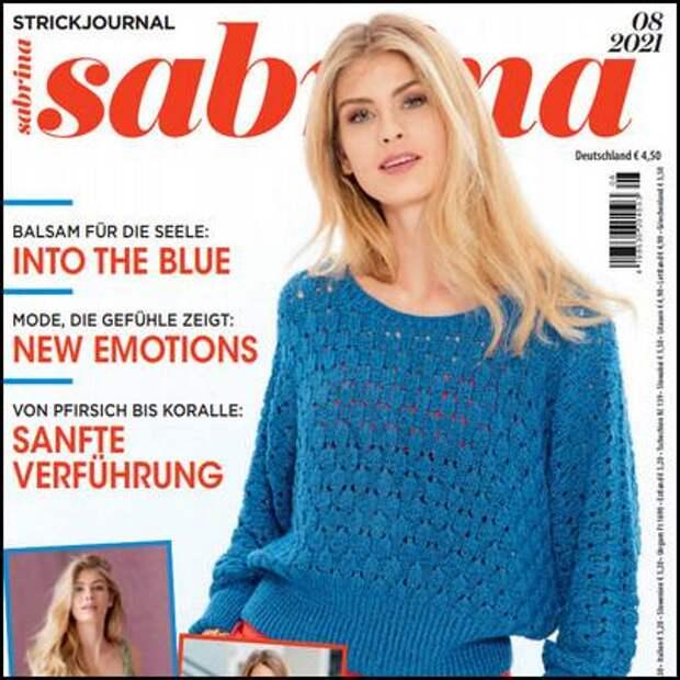 Sabrina №8 август 2021