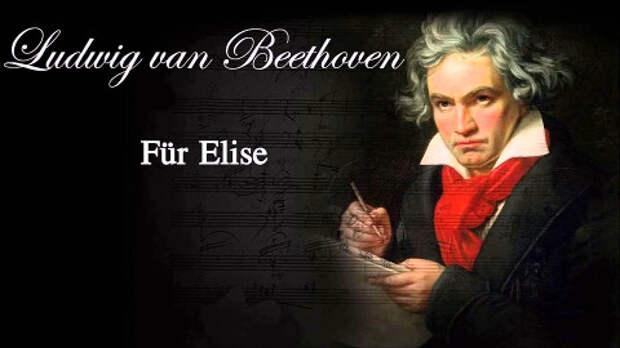 День одного музыкального произведения. Л. Бетховен «К Элизе»