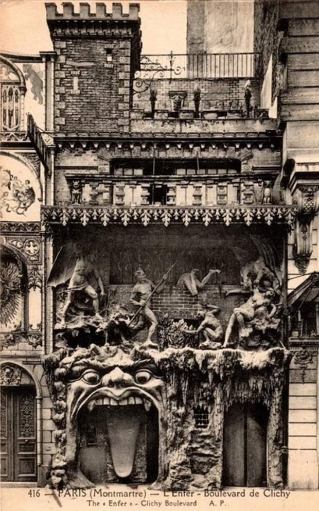 Фасад «Адского кабаре», располагавшегося в районе Пигаль в Париже. | Фото: kykyryzo.ru.