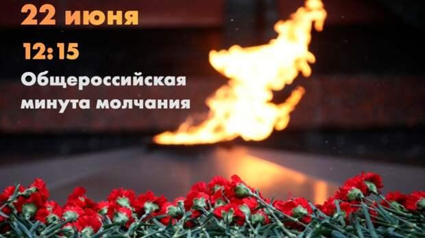 22 июня в День памяти и скорби - день начала Великой Отечественной войны состоится Всероссийская минута молчания.