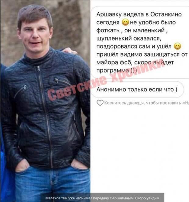 «Пропила» детей на тусовках: Аршавин разоблачит «яжмать» Барановскую на шоу у Малахова