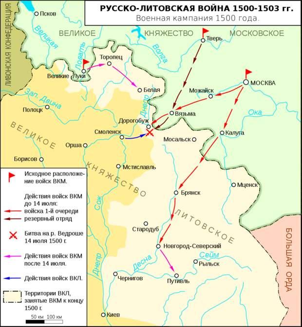 Малоизвестные войны русского государства: Русско-ливонско-литовская война 1500—1503 гг.