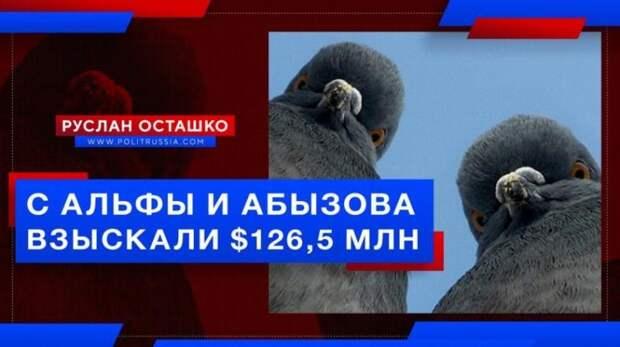 С либерального «Альфа-банка» и Михаила Абызова суд взыскал 126 млн долларов
