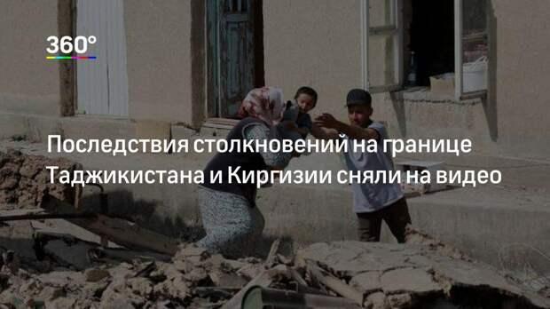 Последствия столкновений на границе Таджикистана и Киргизии сняли на видео