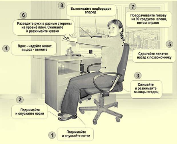 Скрытая гимнастика в офисе