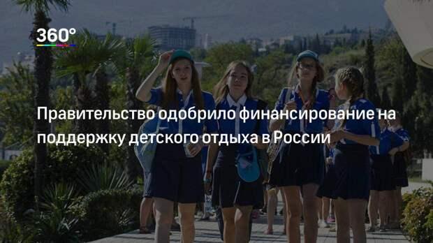 Правительство одобрило финансирование на поддержку детского отдыха в России