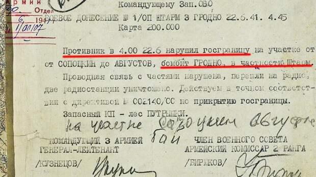 Кто и как предал Родину в июне 1941 года: факты, даты, фамилии