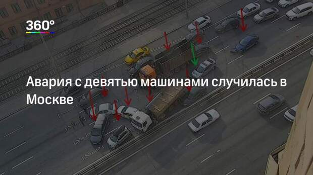 Авария с девятью машинами случилась в Москве