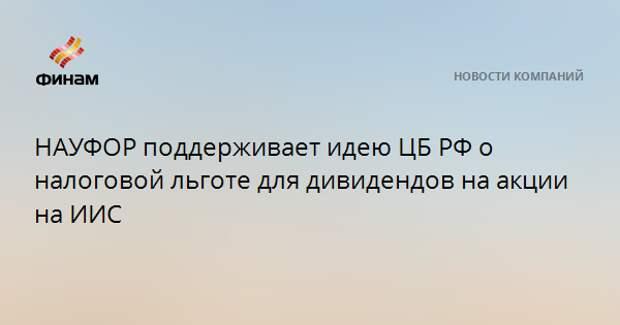 НАУФОР поддерживает идею ЦБ РФ о налоговой льготе для дивидендов на акции на ИИС