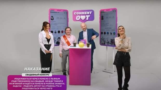 «Идите потритесь об него своей жопой!»: Ксения Бородина объяснила оскорбление актера Comment Out
