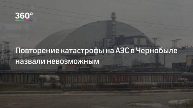 Повторение катастрофы на АЭС в Чернобыле назвали невозможным