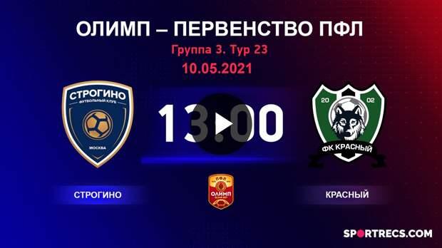 ОЛИМП – Первенство ПФЛ-2020/2021 Строгино vs Красный 10.05.2021