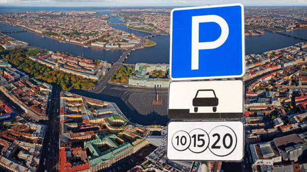 В центре Санкт-Петербурга с декабря станет платной парковка на 71 улице