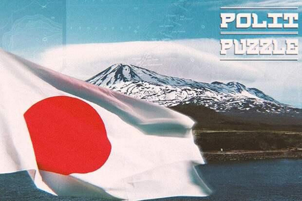 Японцы заговорили о противостоянии РФ в Арктике