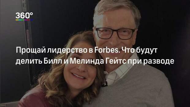 Прощай лидерство в Fоrbеs. Что будут делить Билл и Мелинда Гейтс при разводе