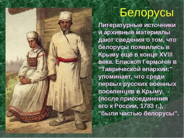 С «Белой Руси» прибывшие… из Подвинья и Поднепровья (Иллюстрация из открытых источников)