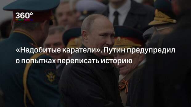 «Недобитые каратели». Путин предупредил о попытках переписать историю