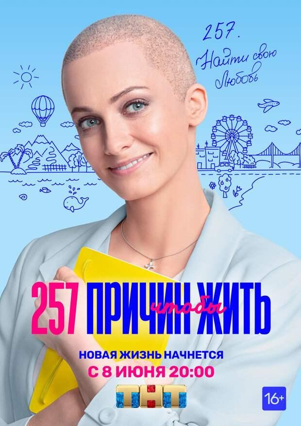 Сериал «257 причин, чтобы жить» покажут на ТВ