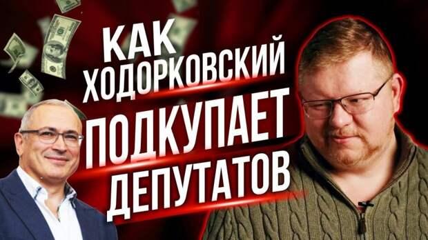 Как Ходорковский подкупает депутатов /// Прадоруб