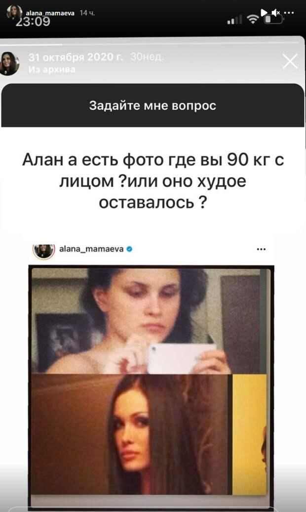 Алана Мамаева показала фото, на котором весит 90 кг. Сейчас ее вес почти вдвое меньше