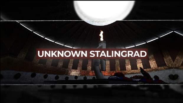 Документальный фильм TV BRICS «Неизвестный Сталинград» покажут в Музее Победы на Поклонной горе