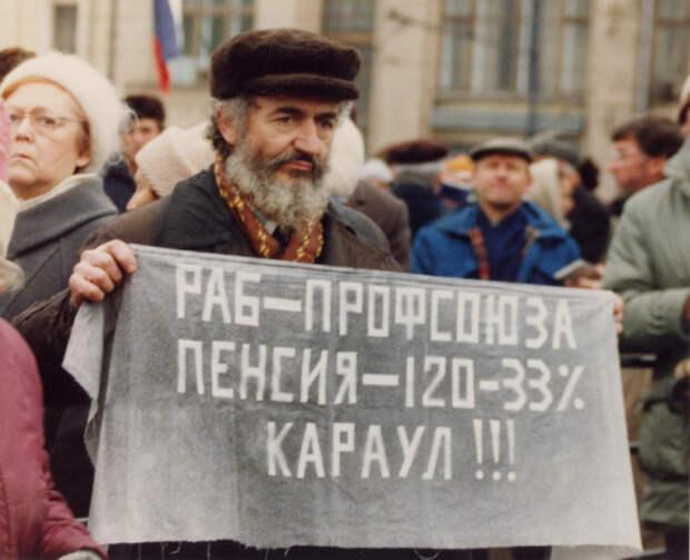 Протестующие в Москве пенсионеры.