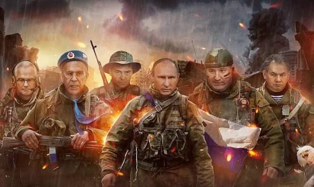 «Русские идут»