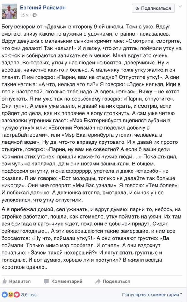 Подвиг юнната Женьки Ройзмана или Как рождаются мифы про голодную и варварскую Россию