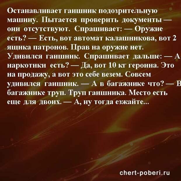 Самые смешные анекдоты ежедневная подборка chert-poberi-anekdoty-chert-poberi-anekdoty-47150303112020-11 картинка chert-poberi-anekdoty-47150303112020-11
