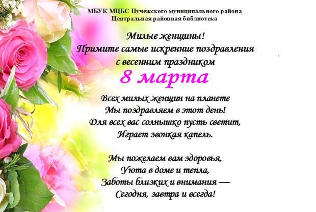 Поздравляем с весенним праздником 8 марта!