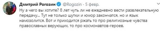 Ургант дерзко ответил Рогозину, раскритиковавшему шутку про Роскосмос